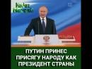 Путин принес присягу
