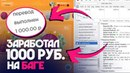 Выплачивают ли сайты с кейсами. Как можно заработать 1000 рублей на взломе кода