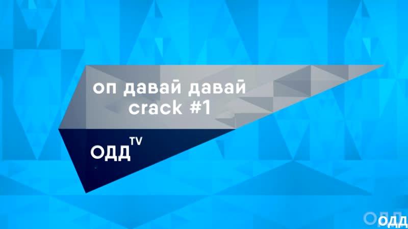 Zenit crack!vid   одд