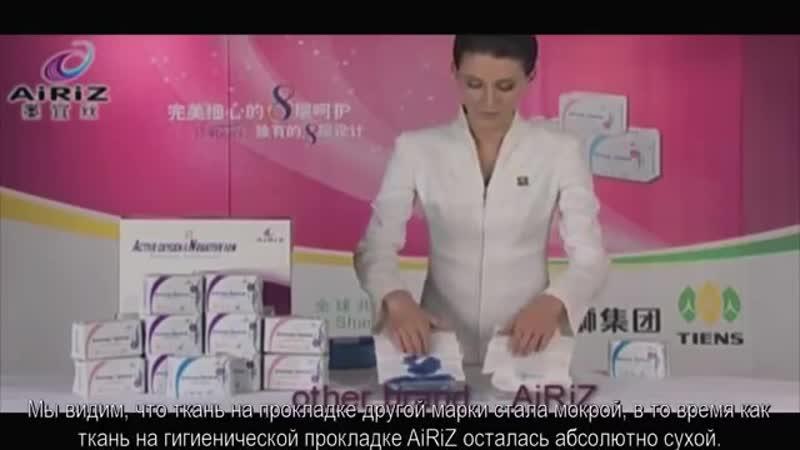 Продукция Тяньши Гигиенические прокладки AIRIZ Озон и Анион EN RU