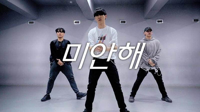 식케이 (Sik-K) - 미안해 (1000) | UMAN CHOI choreography