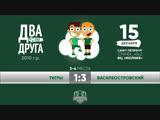 Два друга(2010) 3-4 Тигры-Василеостровский 13