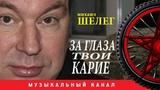 Михаил Шелег - За глаза твои карие