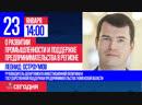 В эфире Руководитель областного департамента Инвестиционной политики Леонид Остроумов