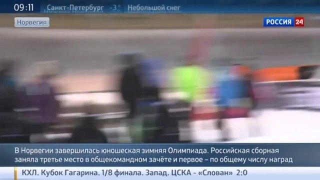 Новости на Россия 24 • Олимпиада в Лиллехаммере стала весьма успешной для российской сборной