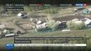 Новости на Россия 24 • В Иркутской области реки резко обмелели и покрылись водорослями
