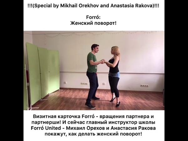 Forro. Special Ep.2 by Mikhail Orekhov and Anastasia Rakova: Женский поворот!