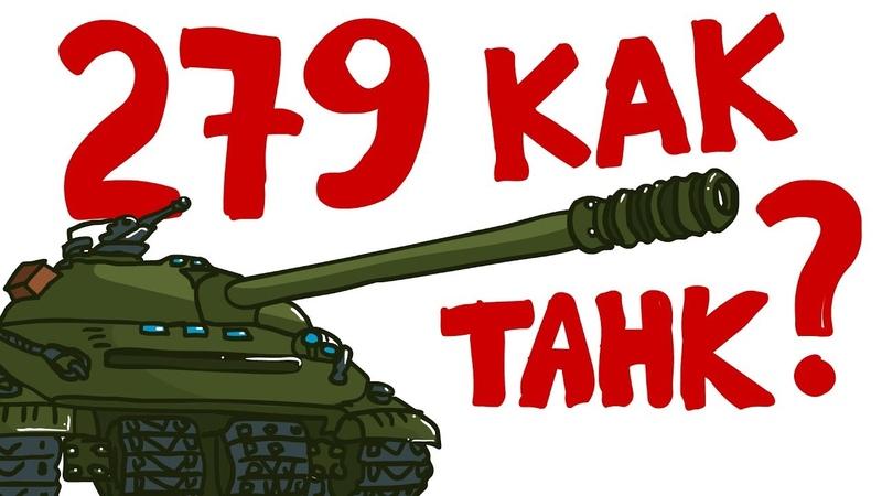 Объект 279. Обзор танка - Танковая дичь (анимация) » Freewka.com - Смотреть онлайн в хорощем качестве