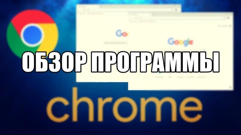 Google Chrome как пользоваться (Гугл Хром Обзор программы)