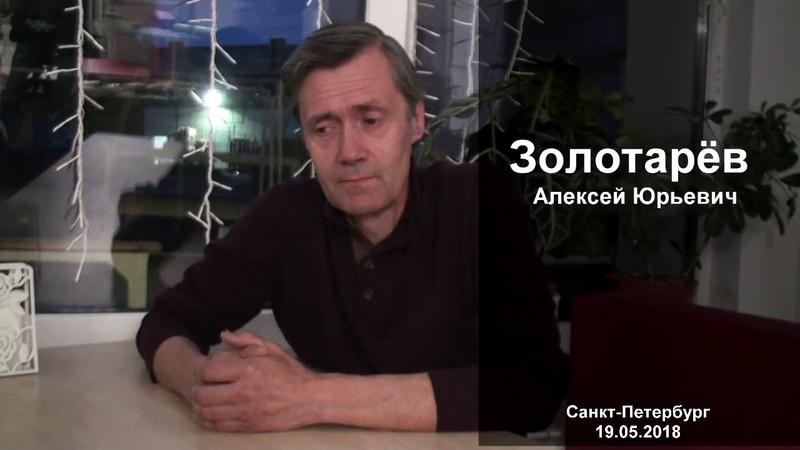 Алексей Золотарёв – Интервью в Санкт-Петербурге (19.05.2018)