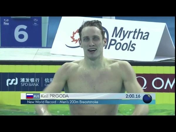 Кирилл Пригода выиграл золото ЧМ на дистанции 200 м брассом, установив мировой рекорд(ВИДЕО) 🇷🇺👏 2:00.16 рекорд мира.