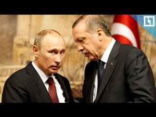 Как Путин и Эрдоган «девушек делили»