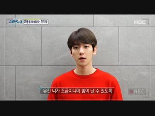 [CUT] 181121 MBC Firing Expedition @ EXO's Baekhyun