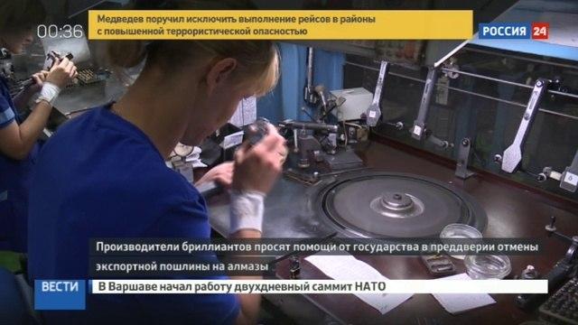 Новости на «Россия 24» • В алмазной отрасли страны грядут перемены