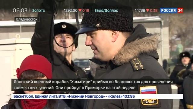 Новости на Россия 24 • Японский эсминец Хамагири прибыл во Владивосток для участия в совместных маневрах