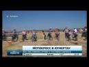 В Кумертау прошел третий этап чемпионата Башкортостана по мотокроссу
