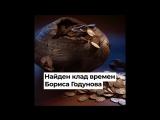 Найден клад времен Бориса Годунова