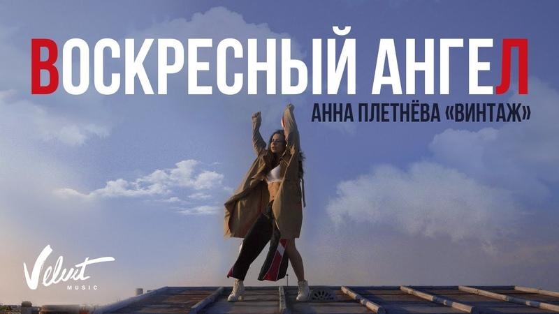 Анна Плетнёва Винтаж Воскресный ангел Музыка Мотор