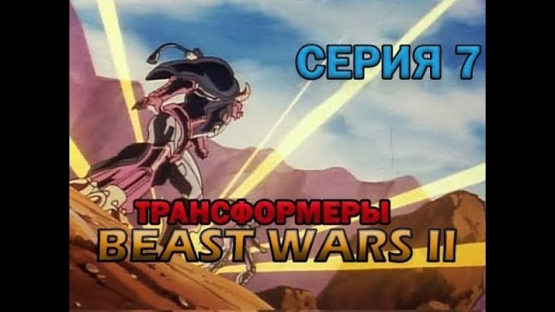 ТРАНСФОРМЕРЫ BEAST WARS II. СЕРИЯ 7 -ПРИБЫТИЕ АРМИИ НАСЕКОМЫХ! (РУССКАЯ ОЗВУЧКА)