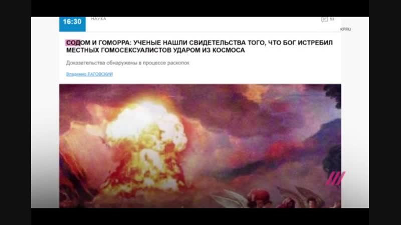 2018.12.04 FAKE NEWS Содомский грех «Комсомолки», у Скабеевой закончилась соль, а у Эрнста — фейкометы