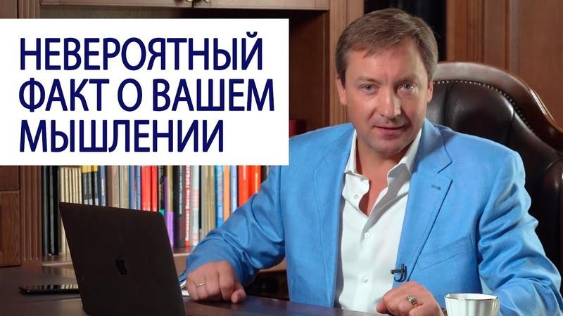 НЕВЕРОЯТНЫЙ ФАКТ О ВАШЕМ МЫШЛЕНИИ: вы тоже так делаете Роман Василенко