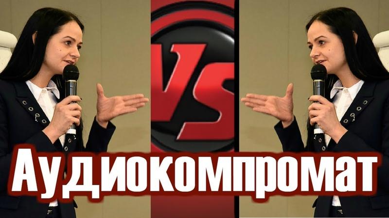 Ольгу Глацких сливают после скандального заявления чиновницы неизвестные распространяют аудиокомпром