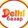 Delhi базар