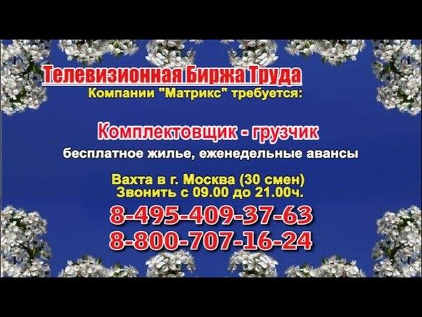 29,30,31.05., 01,04.06_12.15_Работа в Саратове_Телевизионная Биржа Труда