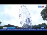 В Нальчикском парке аттракционов готовятся к открытию нового колеса обозрения.