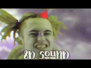 [8Д ЗВУК В НАУШНИКАХ] GONE.Fludd -ДРИПСЭТ (8D MUSIC) 8Д музыка 3d song surround sound Русская музыка