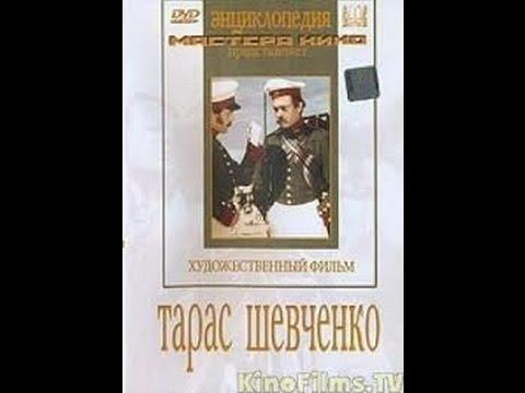 Тарас Шевченко Taras Shevchenko (1951) фильм