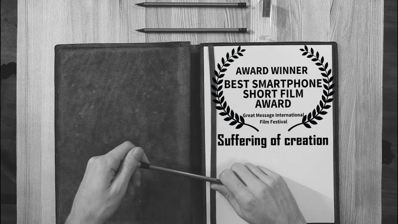 Муки творчества - Suffering of creation - короткометражный фильм