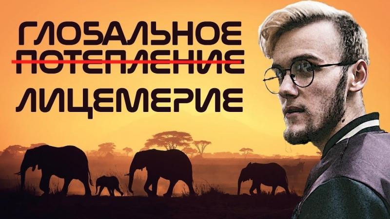 Artur Sharifov Чем нам грозит ГЛОБАЛЬНОЕ ПОТЕПЛЕНИЕ (Артур Шарифов)