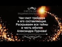 Открытая консультация Чек лист и его составляющие Раскрываем все тайны в честь юбилею Пурнова