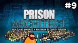 Prison Architect #9 - Блок