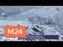 Крупный метеорит перекрыл русло реки в Хабаровском крае - Москва 24