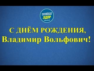 С Днём Рождения, Владимир Вольфович!