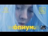 303 Каратиста - Опиум