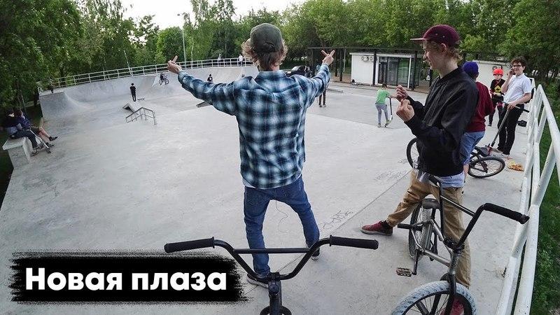 Разносим детей в скейтпарке | Закрываем плазу | BMX