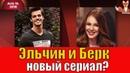 Эльчин Сангу и Берк Атан в сериале Стамбул Teammy