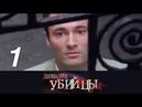 Дневник убийцы. 1 серия (2002) Криминальный детектив @ Русские сериалы