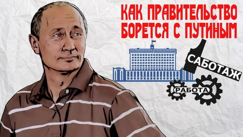 ✅ Российское Правительство и Президент России. Глубинное государство и силы влияния.