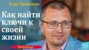 Вебинар Олега Еременко. Как найти ключи к своему предназначению