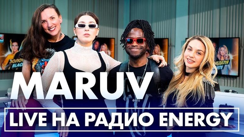 Живой концерт MARUV на Радио ENERGY