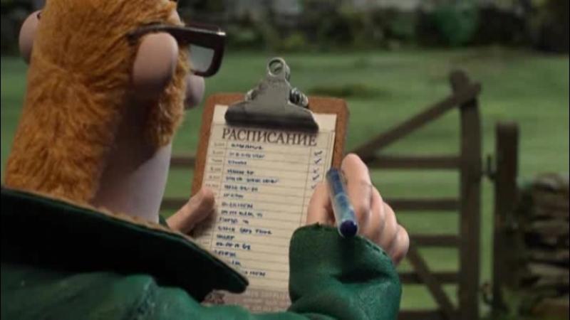 Утро на ферме Отрывок из мультфильма Барашек Шон