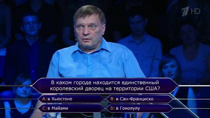 Кто хочет стать миллионером (17.08.2013)