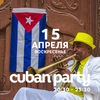 CUBAN PARTY в GRIBOEDOV | 15 апреля в 20:30