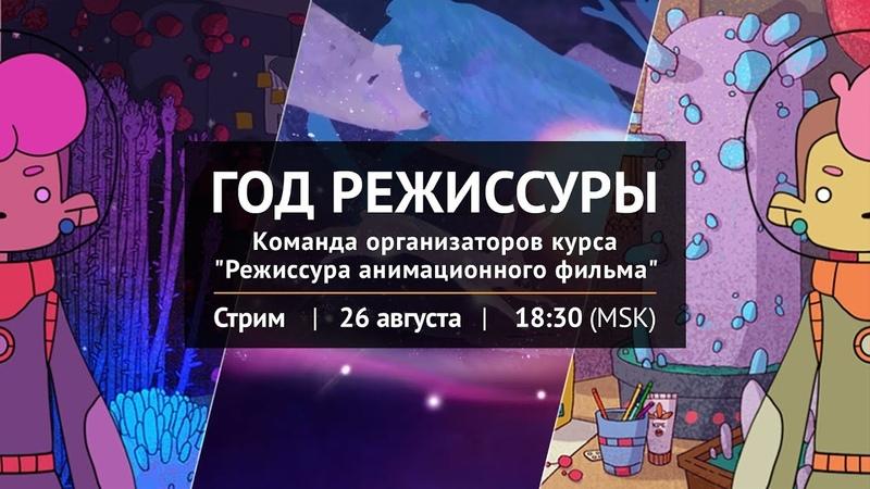 Стрим Год режиссуры