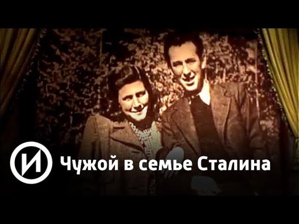 Чужой в семье Сталина Телеканал История