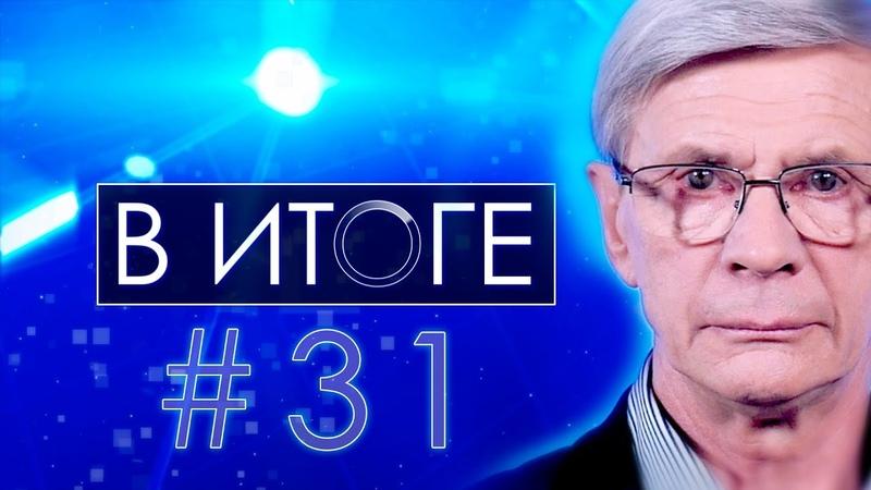 «В итоге»: о миграционном пакте ООН и российском гражданстве на ETV - YouTube